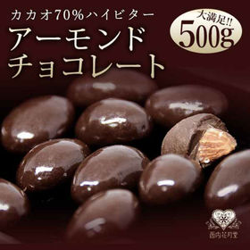 【500g】 ハイビターアーモンドチョコレート カカオ70%   チョコ&アーモンドの相性抜群!カリッと香ばしい♪濃厚なのに後を引くほろ苦さが癖になる!