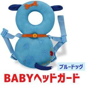 幼児転倒ガードPart1【ブルー(ドッグ):M】
