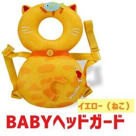 幼児転倒ガードPart1【イエロー(ねこ):M】