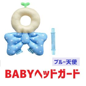 幼児転倒ガードPart2【ブルー天使:M】