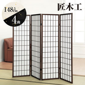 【4曲】障子スクリーン 高さ148.5cmタイプ