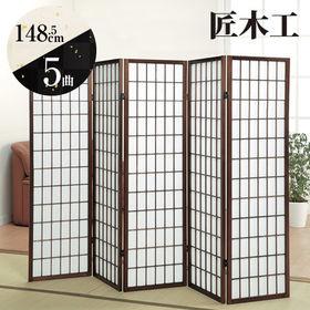 【5曲】障子スクリーン 高さ148.5cmタイプ