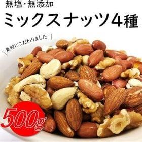 【500g】ミックスナッツ 無塩 無添加 4種