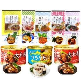 【7種8個セット】至福の国産煮魚&国産缶詰