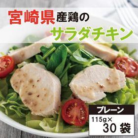 【115g×30パック】サラダチキンプレーン