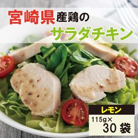 【115g×30パック】サラダチキンレモン