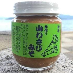 【2本セット】北海道産 山わさびみそ