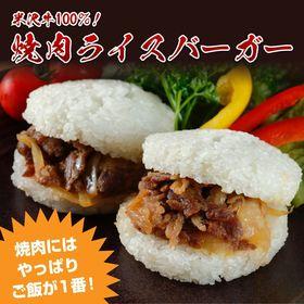 【山形】米沢牛100%ライスバーガー×5個