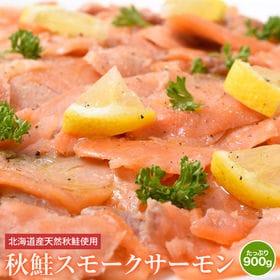 【計900g(300g×3袋)】秋鮭スモークサーモン