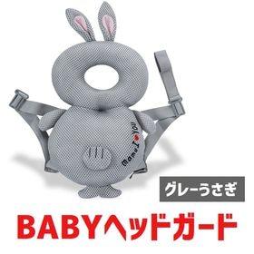 幼児転倒ガードPart3【グレーうさぎ:M】
