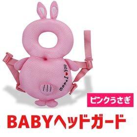 幼児転倒ガードPart3【ピンクうさぎ:M】