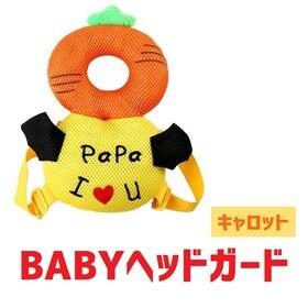 幼児転倒ガードPart4【キャロット:M】