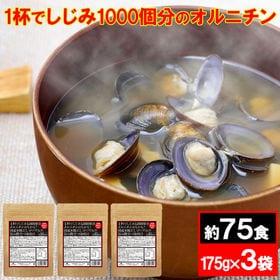 【約75食(175g×3袋)】【国産8種だし 旨み際立つ味噌...