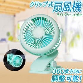 【ライトグリーン】クリップ式扇風機