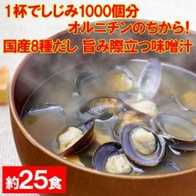 【約25食】【国産8種だし 旨み際立つ味噌汁】しじみ1000...