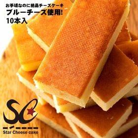 【10本入】スターチーズケーキ   ブルーチーズ使用!お手頃なのに絶品ケーキ!