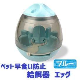 早食い防止 エッグ【ブルー】