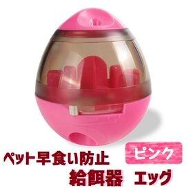 早食い防止 エッグ【ピンク】