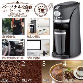 パーソナル全自動コーヒーメーカー CM-502E