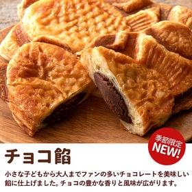 【4匹入】クロワッサンたい焼き(チョコ餡)
