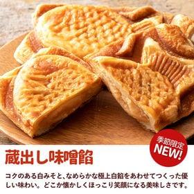 【4匹入】クロワッサンたい焼き(味噌餡)