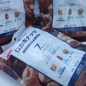 【計3袋】ロカボナッツ(30g×7P)約1週間分