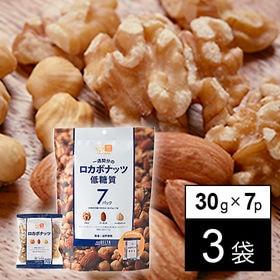 【計3袋】ロカボナッツ(30g×7P) 低糖質なミックスナッ...