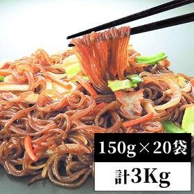 【150g×20袋】こんにゃく麺のソース焼そば