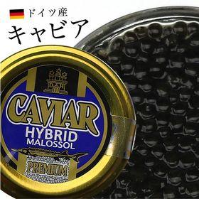 【20g】ドイツ産 キャビア ハイブリットキャビア