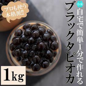 【1kg】ブラックタピオカ