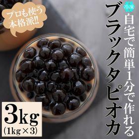 【計3kg (1kg×3袋)】ブラックタピオカ