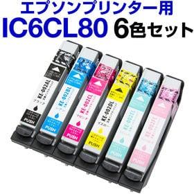 エプソンプリンター用 IC80 6色セット IC6CL80
