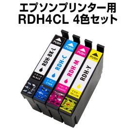 エプソンプリンター用 RDH 4色セット RDH-4CL