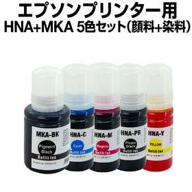 エプソンプリンター用 HSM MKA 5色セット