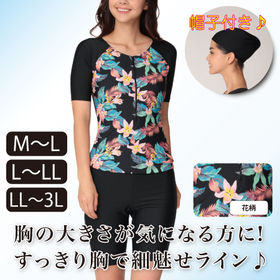 【L-LL/花柄半袖タイプ】コンパクトブラ内蔵シェイプ水着