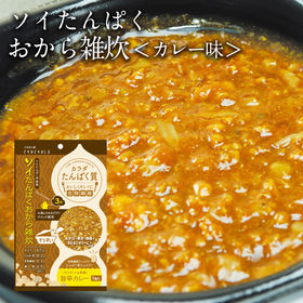 SOYたんぱくおから雑炊 カレー 20食セット