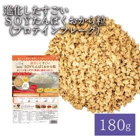 【10g×18包】SOYたんぱくおから粒(プロテインフレーク) レシピ付き | 粒状なので料理に使える優れもの!ごはんに入れて炊くだけ♪