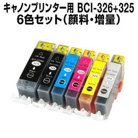 キヤノンプリンター用 BCI-326/325 6色セット b...