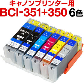 キヤノンプリンター用 BCI-351/350 XL6色セット...