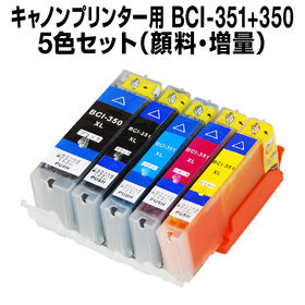 キヤノンプリンター用 BCI-351/350 XL5色セット...