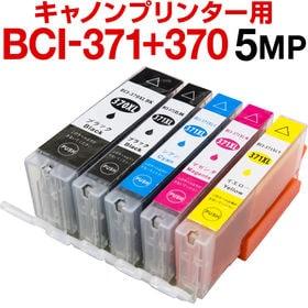キヤノンプリンター用 BCI-371/370 XL5色セット...
