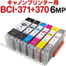 キヤノンプリンター用 BCI-371/370 XL6色セット...