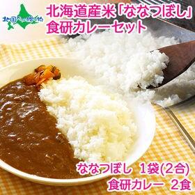 【300g(2合) +2食(1袋200g)セット】北海道産な...