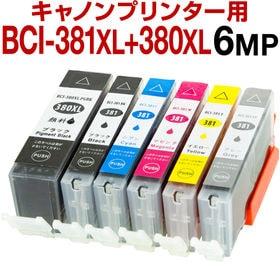 キヤノンプリンター用 BCI-381/380 XL6色セット...