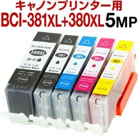 キヤノンプリンター用 BCI-381/380 XL5色セット...