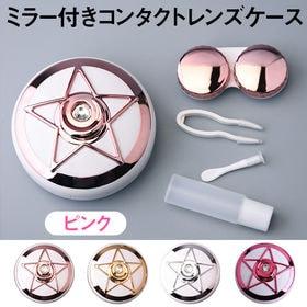 <2個セット>ミラー付き コンタクトレンズケース【ピンク】