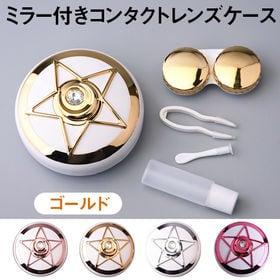 <2個セット>ミラー付き コンタクトレンズケース【ゴールド】