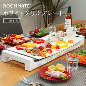 ROOMMATE/ホワイトグリルプレート/RM-67A