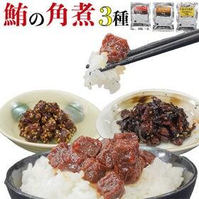 【70g×3種セット】マグロ角煮