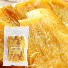 【150g×5袋セット】熟成・紅はるか 干し芋「金の星 芋」